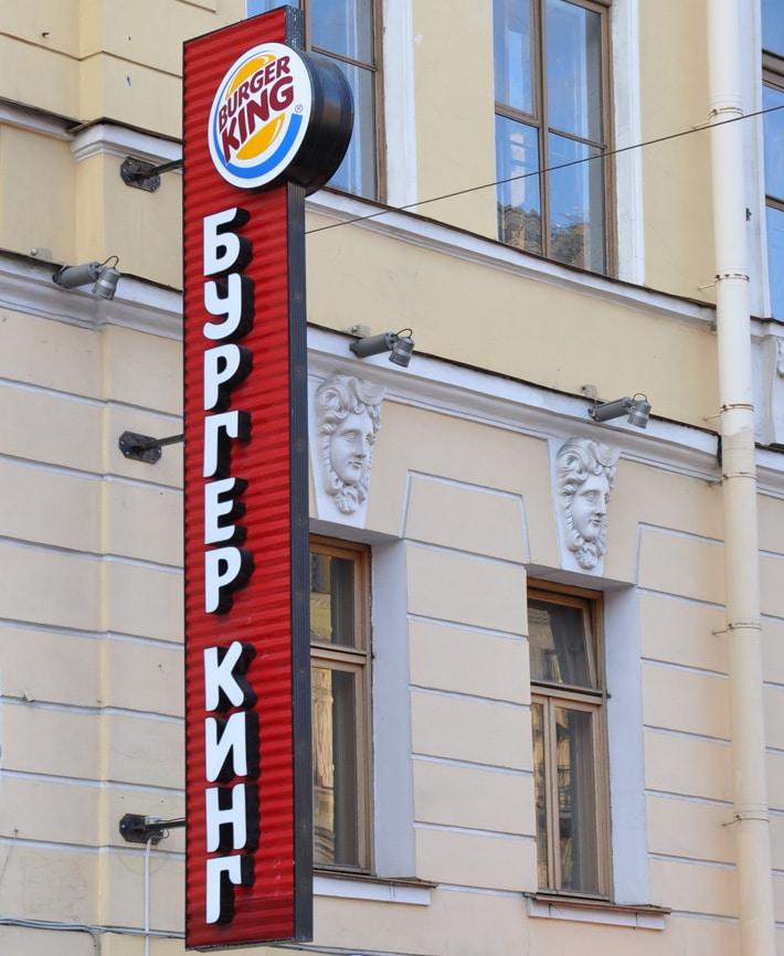 Burger King w Rosji